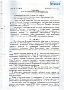 Решение-суда-от-02.12