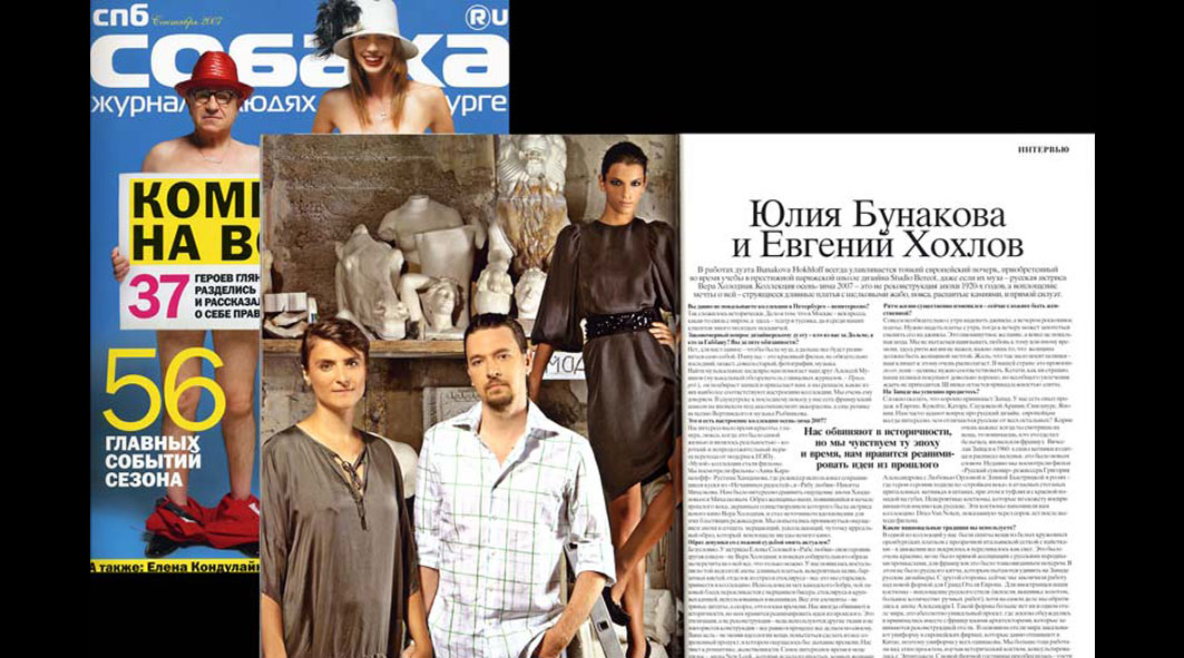 <small>Юлия Бунакова и Евгений Хохлов</small> <br><big>| Публикации в прессе |</big>