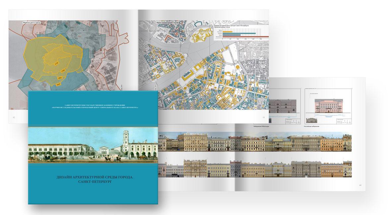 Дизайн архитектурной среды санкт петербург